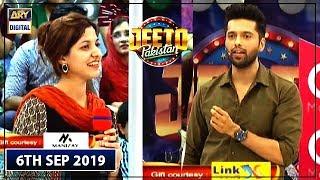 Jeeto Pakistan | 6th Sep 2019 | ARY Digital Show