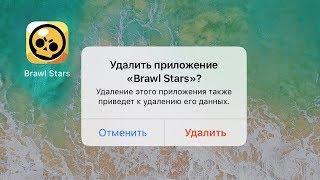 Мне пришлось удалить игру Brawl Stars...