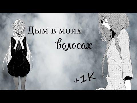 「AMV」- Дым в моих волосах「+1K」