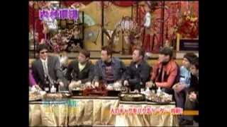 内村軍団鶴瓶南原清隆2