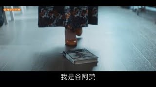 #833【谷阿莫】5分鐘看完2018動漫改編的電影《東京喰種 真人版》