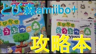 とびだせどうぶつの森amiibo+攻略本4冊紹介!