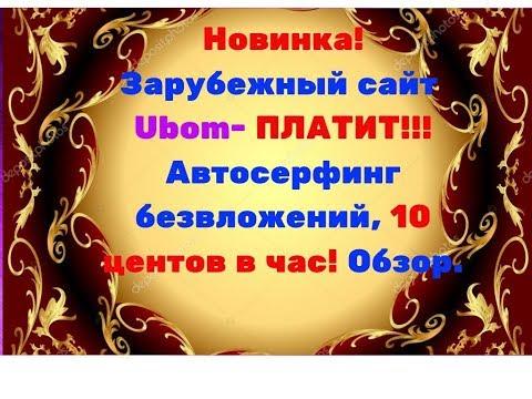 Новинка!Зарубежный сайт  Ubom- ПЛАТИТ!!!Автосерфинг безвложений, 10 центов в час! Обзор.
