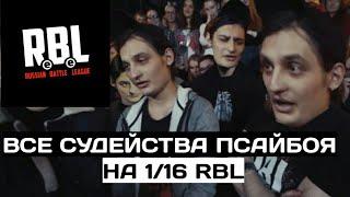 ВСЕ СУДЕЙСТВА ПСАЙБОЯ НА 1/16 RBL