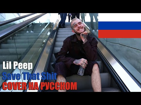 Lil Peep - Save That Shit НА РУССКОМ (COVER by SICKxSIDE)