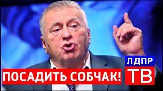 Владимир Жириновский требует посадить Ксению Собчак в тюрьму