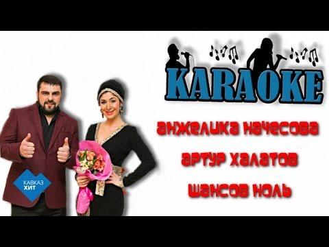 Артур Халатов и Анжелика Начесова - Шансов ноль (караоке)