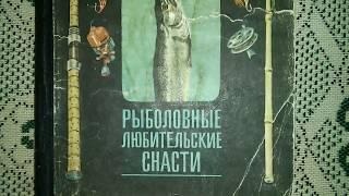 Книги рыболовные снасти своими руками
