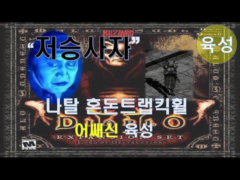 """""""저승사자"""" 나탈 혼돈트랩킥휠씬 육성"""