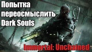 Деревянный Dark Souls со стрельбой | Immortal: Unchained
