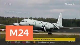 Минобороны РФ: самолет Ил-20 был сбит по вине Израиля - Москва 24