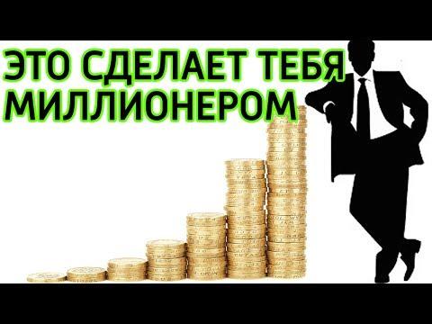 9 идей как стать миллионером - Как мыслят и думают миллионеры чтобы стать богатыми и успешными