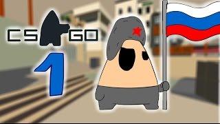 CS:GO Animation (Анимация) #1: Russian in team