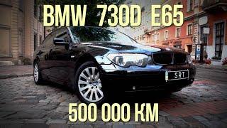 BMW E65 730d, 500 тыс. км пробега - миф или реальность? #SRT