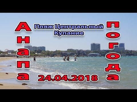 Анапа. Погода. 24.04.2018 купание на центральном пляже