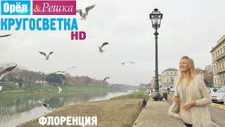 Орёл и Решка. Кругосветка - Флоренция. Италия (1080p HD)