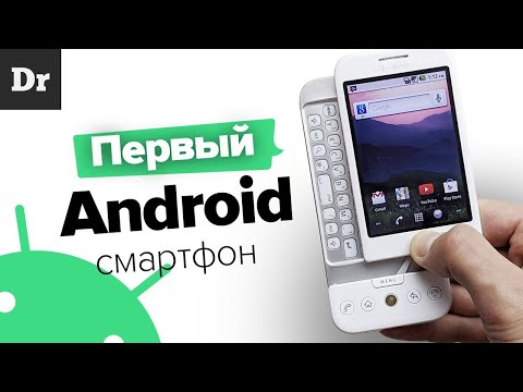 HTC Dream: ПЕРВЫЙ Android СМАРТФОН