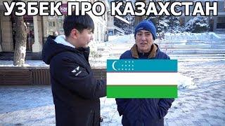 Узбек сравнил Казахстан и Узбекистан
