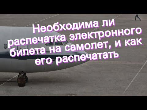 Необходима ли распечатка электронного билета на самолет, и как его распечатать