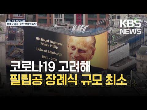 코로나19 국제뉴스 코로나19 고려해 영국 필립공 장례식 인원·규모 최소 / KBS 2021.04.12.