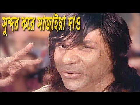 সুন্দর করে সাজাইয়া দাও | Bangla Movie Song | Misha | Voyongkor Hamla