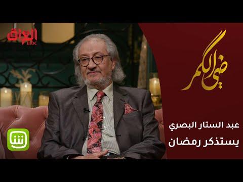 شاهد بالفيديو.. عبد الستار البصري يستذكر رمضان في البصرة ضمن برنامج #ضي_الكمر