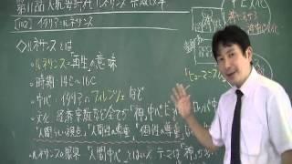 102イタリアルネサンス教科書205世界史20話プロジェクト第11話