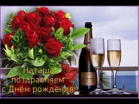 Красивые Поздравления С Днём Рождения Наташа