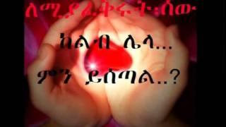 Ethiopian Love Music