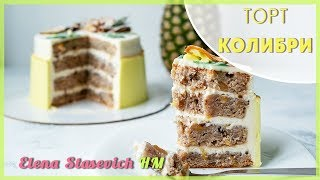 "Торт ""Колибри"" ананас и банан || Hummingbird Cake || Elena Stasevich HM"