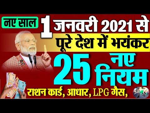 1 जनवरी 2021 से बदल रहे हैं ये 25 नियम | New Rules From 1 January 2021 PM MODI GOVT NEWS