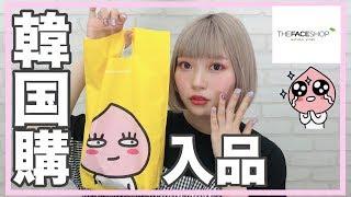 [アピーチコラボ]韓国購入品[THEFACESHOP]