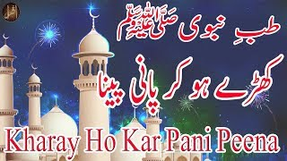 pani peena in islam - Free video search site - Findclip Net