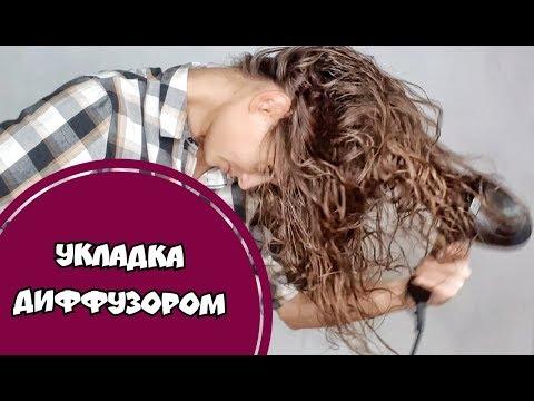 Как сушить волосы диффузором