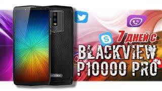 Смартфон Blackview P10000 Pro Mirror Silver от компании Cthp - видео 2