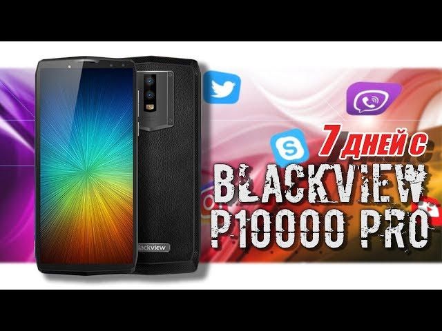 Видео Blackview P10000 Pro
