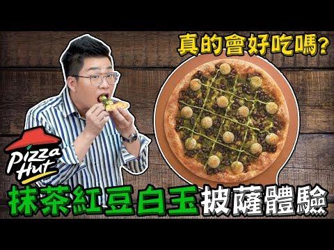 試吃必勝客超奇怪的口味 紅豆白玉披薩