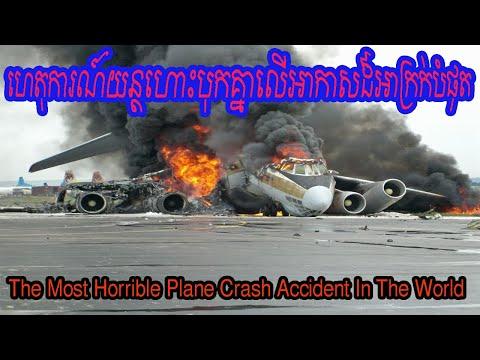 ហេតុការណ៍យន្តហោះបុកគ្នាលើអាកាសដ៏អាក្រក់បំផុត | The Most Horrible Plane Crash Accident In The World