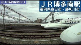 2018駅前探訪001・・JR博多南駅福岡県春日市・那珂川市