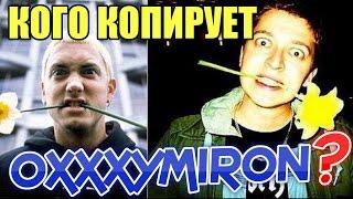 РАЗОБЛАЧЕНИЕ БАЙТЕРОВ 2: OXXXYMIRON, ПТАХА, L'ONE [ Black Star Mafia ]