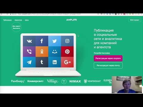 Видеообзор Amplifr