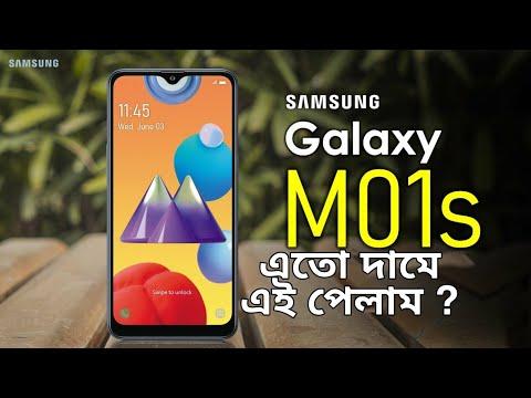 এই দামে কিছুই নেই | Samsung M01s Specs Review in Bangla | Galaxy M01s Price in India & Bangladesh 🔥