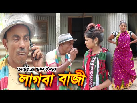 লাগবা বাজী || তারছিড়া ভাদাইমার কৌতুক || Lagba Bazi || Tarcera Vadaiama New Comedy Video 2019