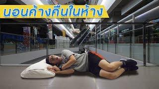 นอนในห้างข้ามคืน (หลังห้างปิด) ที่ Harbor Pattaya!!!