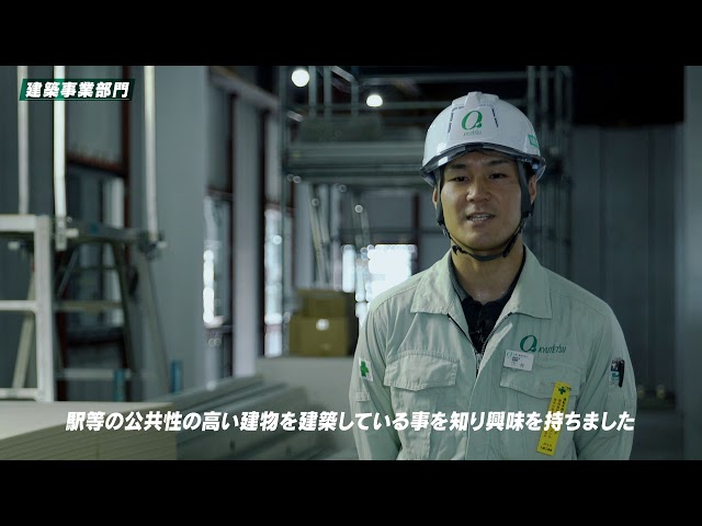 九鉄工業株式会社2021採用 建築事業部門