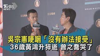 【TVBS新聞精華】20200916 吳宗憲哽咽「沒有辦法接受」  36歲黃鴻升猝逝 曾之喬哭了
