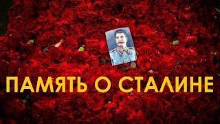 Память о Сталине. Опрос на улицах Норильска в день смерти Генералиссимуса