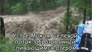 Селевый поток на Алтае