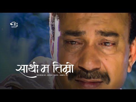 Sathi Ma Timro | Nepali Movie | Anmol Kc | Rekha Thapa | Bhuwan KC |