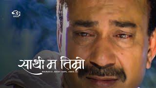 Sathi Ma Timro   Nepali Movie   Anmol Kc   Rekha Thapa   Bhuwan KC  